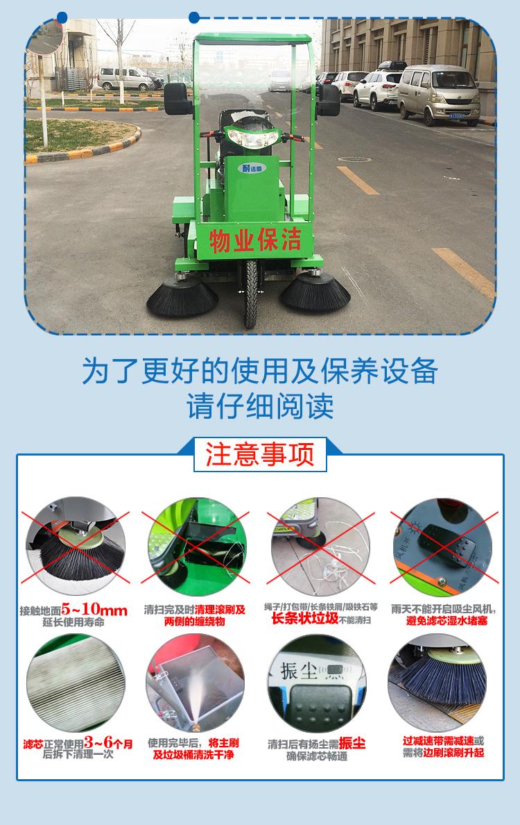 物業保潔掃地車